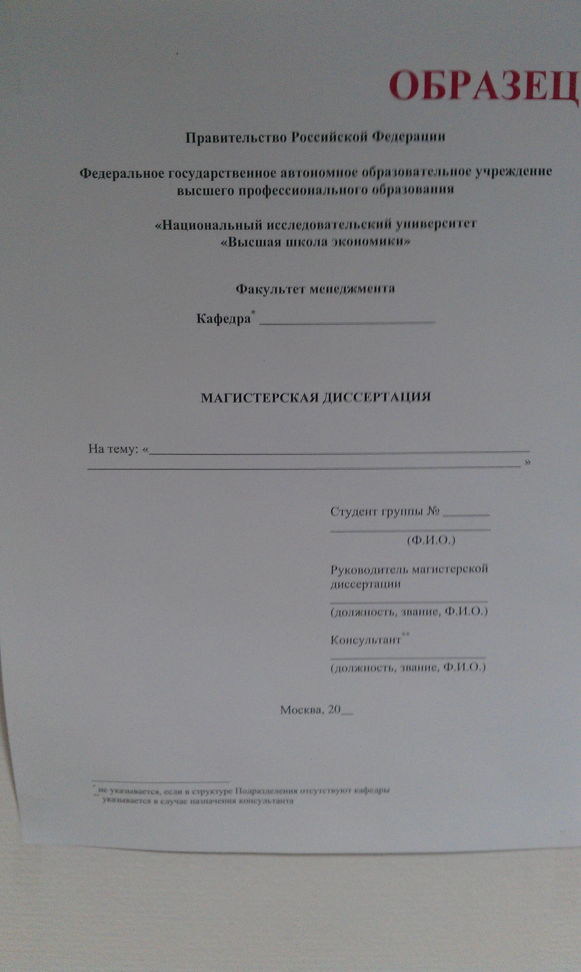 Образец оформления титульного листа ВКР и магистерской диссертации  facebook
