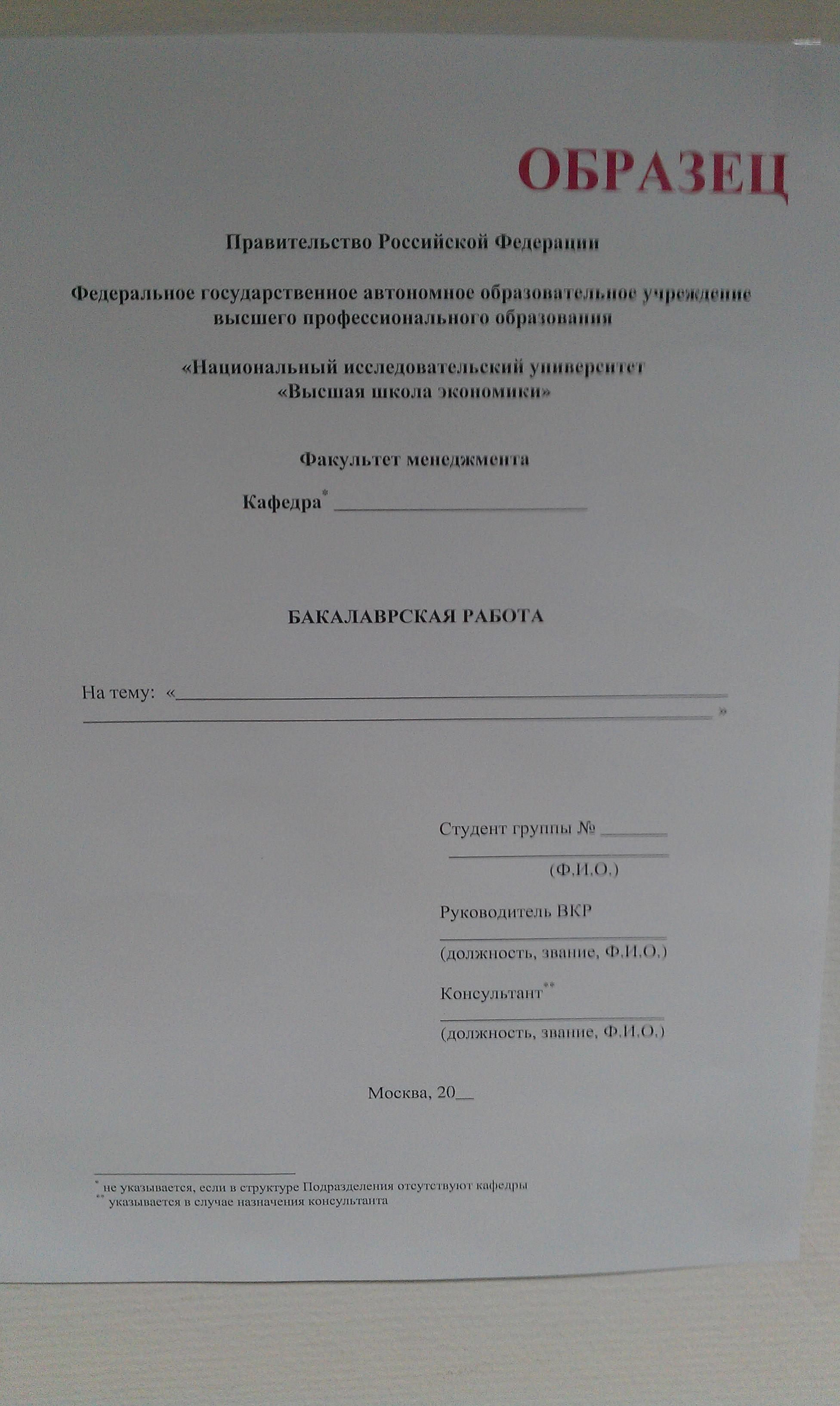 оформление магистерской диссертации по госту  Образец оформления титульного листа ВКР и магистерской диссертации