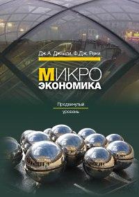 Микроэкономика сборник задач с решениями и ответами решение задач по строительным предметам
