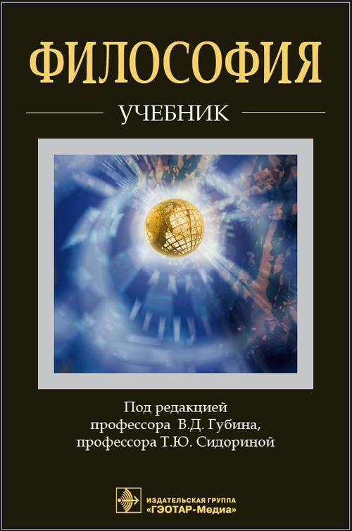 Список учебников по философии совместимость