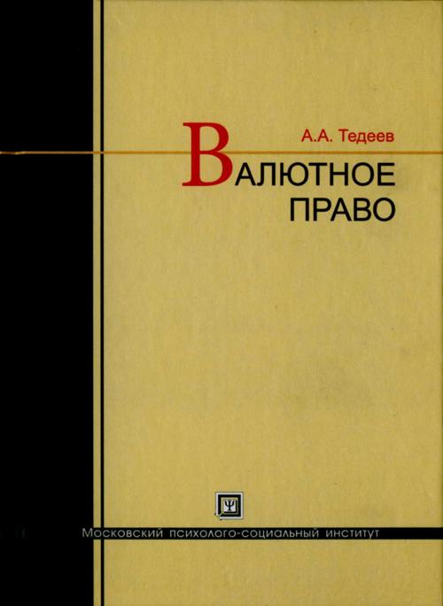 Учебник Изо 8 Класс