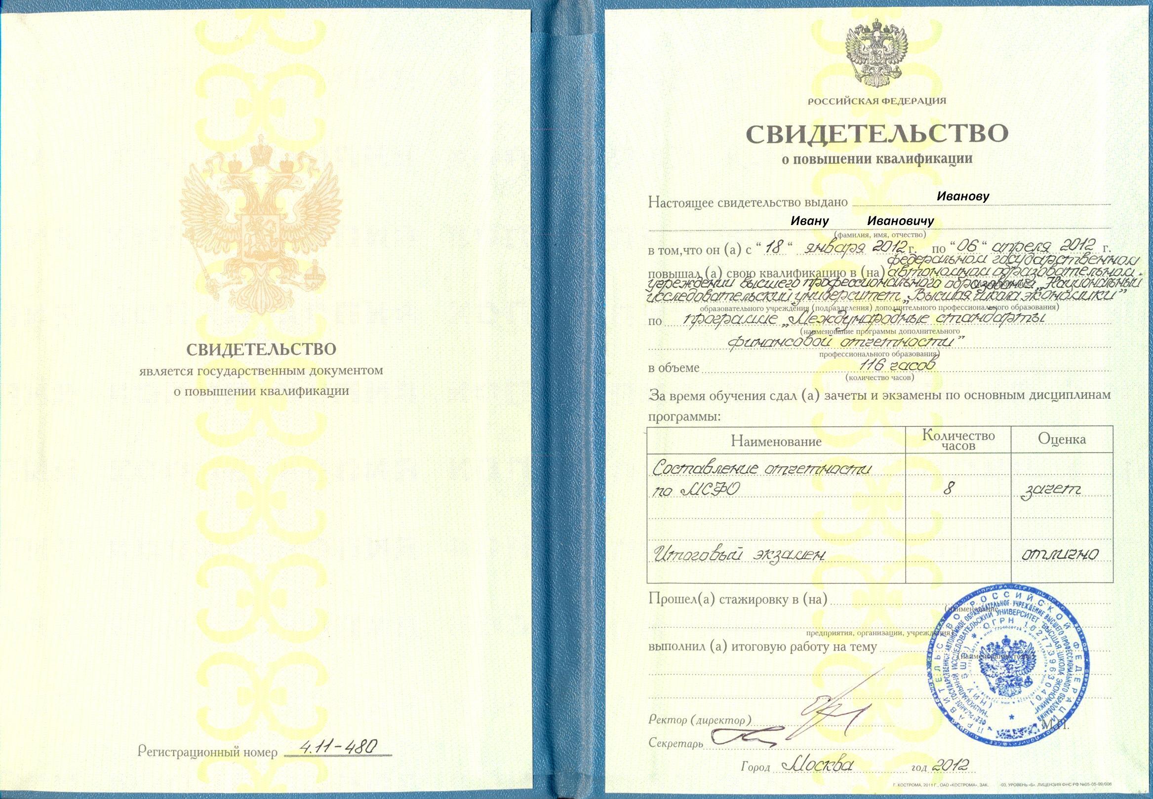 Купить диплом врача с проводкой Фото из Мск Купить диплом врача с проводкой