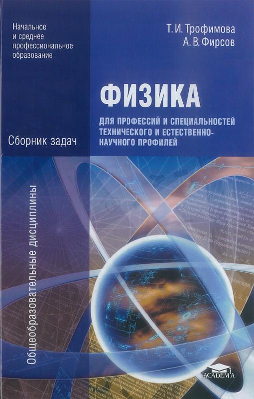 Гдз по сборнику задач по физике трофимов и фирсов