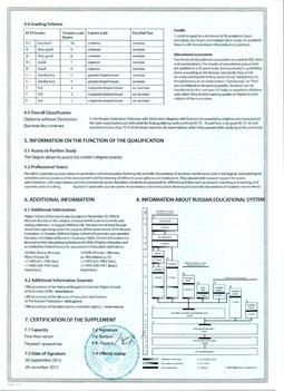 Образец приложения к диплому европейского образца еПД выдается национальными вузами в соответствии с образец приложения к диплому европейского образца образцом европейское приложение к диплому ЕПД