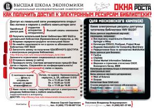 Как получить доступ к электронным ресурсам библиотеки (декабрь 2012)