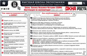 """Обновленная схема """"Social Science Research Network"""" (декабрь 2012)"""