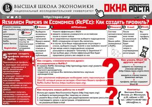 Research Papers in Economics (RePEc): Как создать профиль (январь 2013)