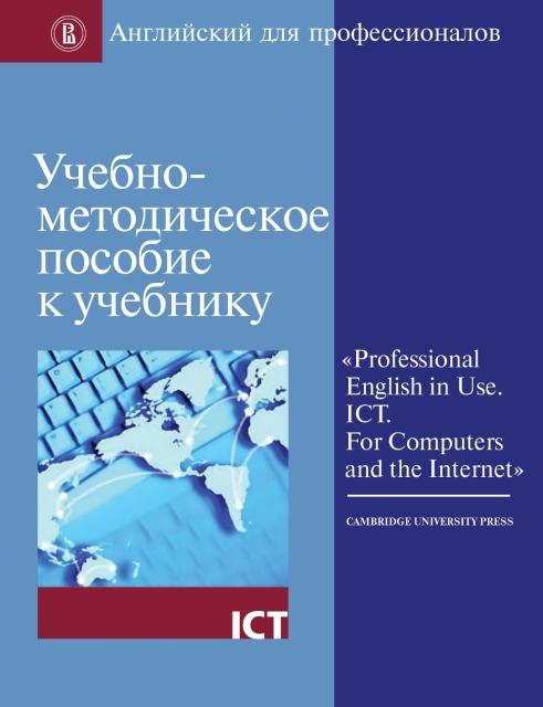 professional english in use ict решебник
