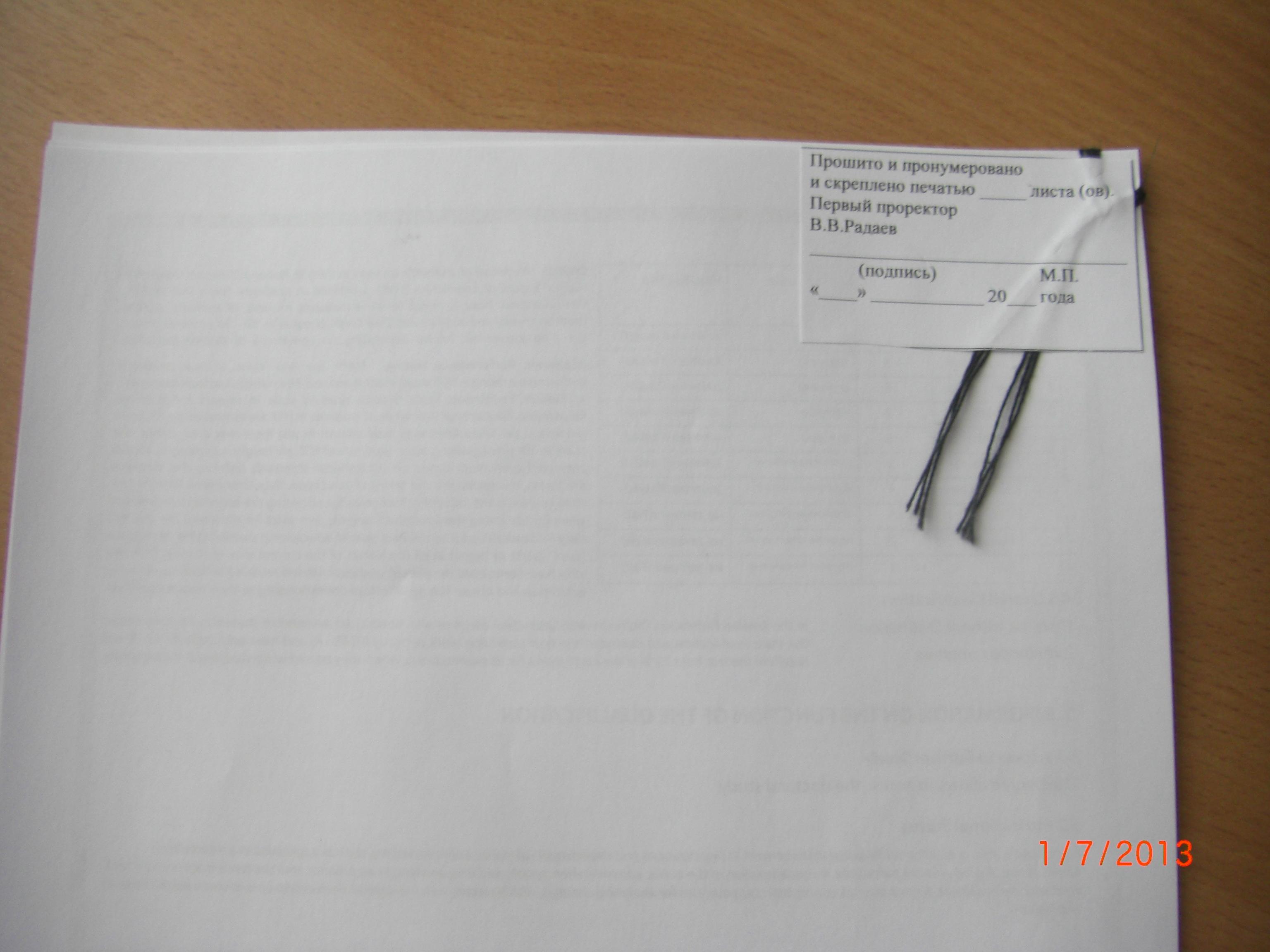 Все о правильном сшивании документов: способы 64