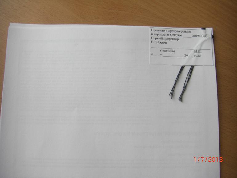Сшить листы одного документа