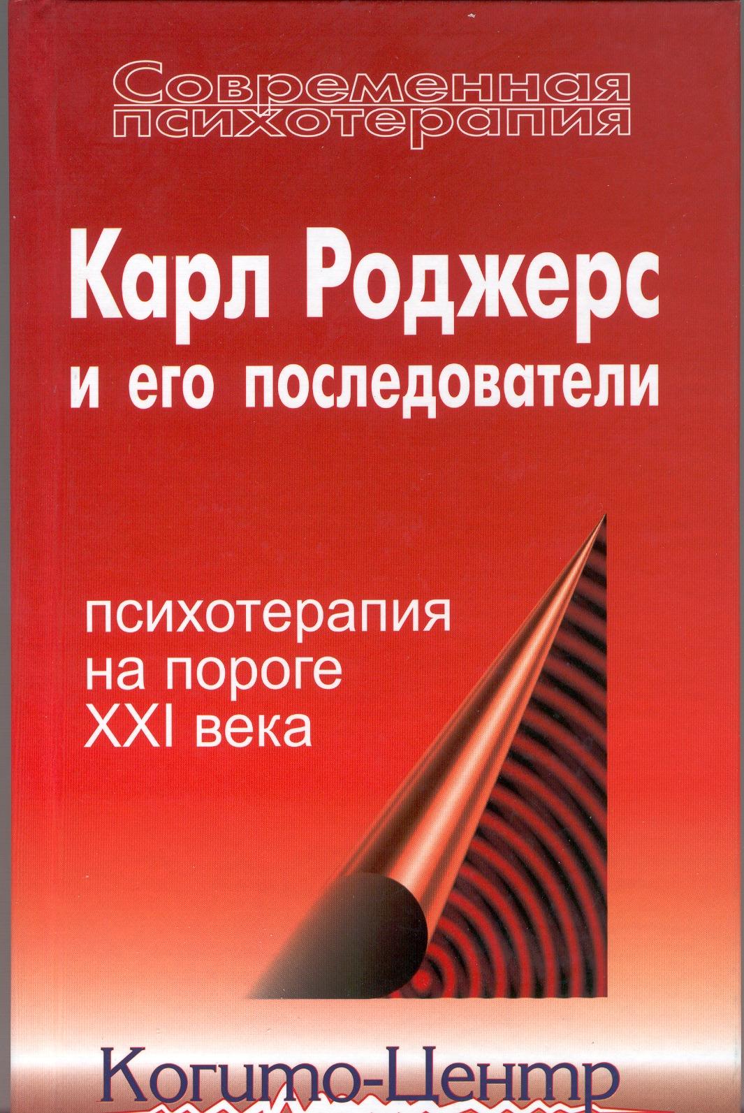 психологический словарь зинченко мещерякова