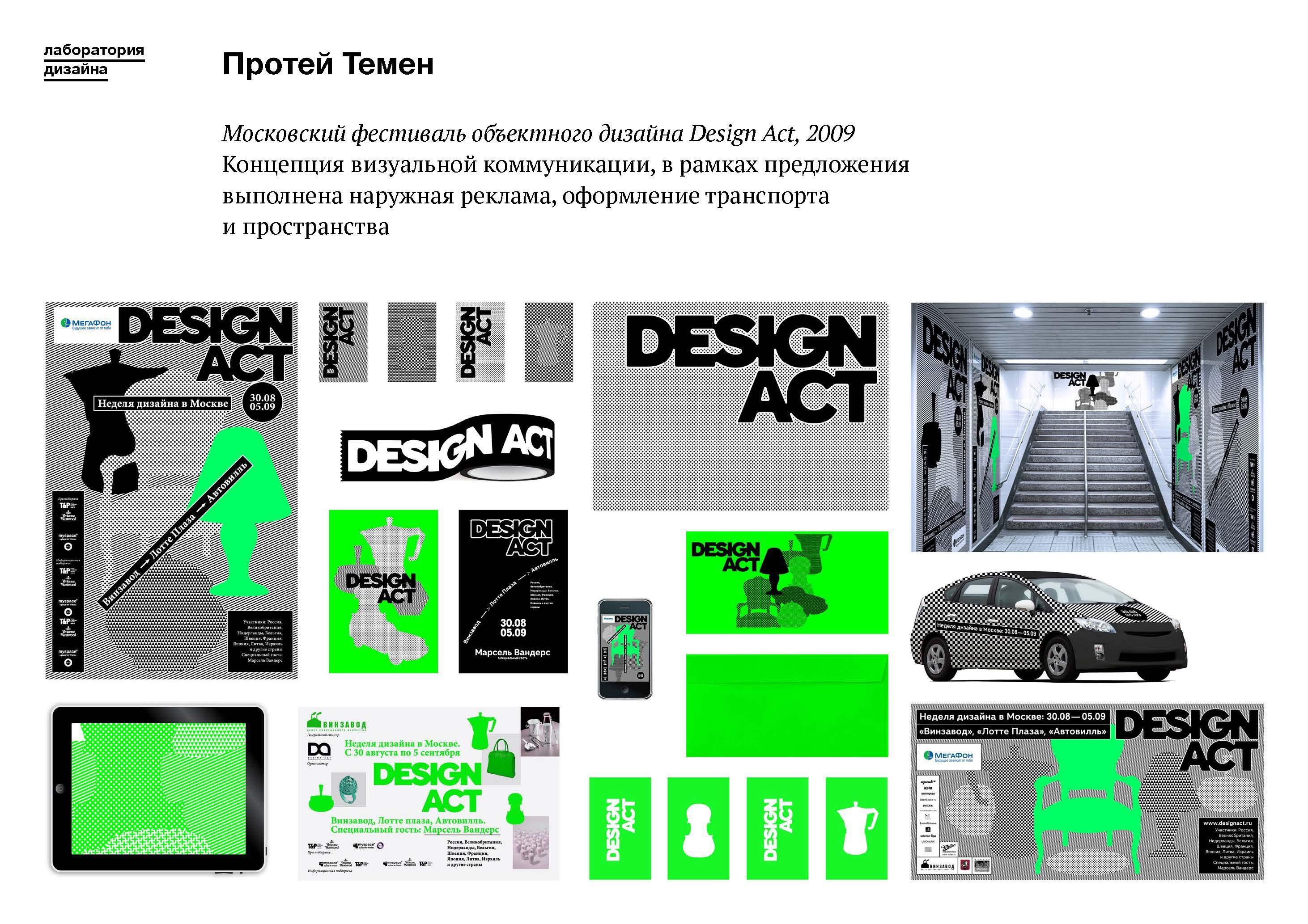 Дизайн портфолио вшэ