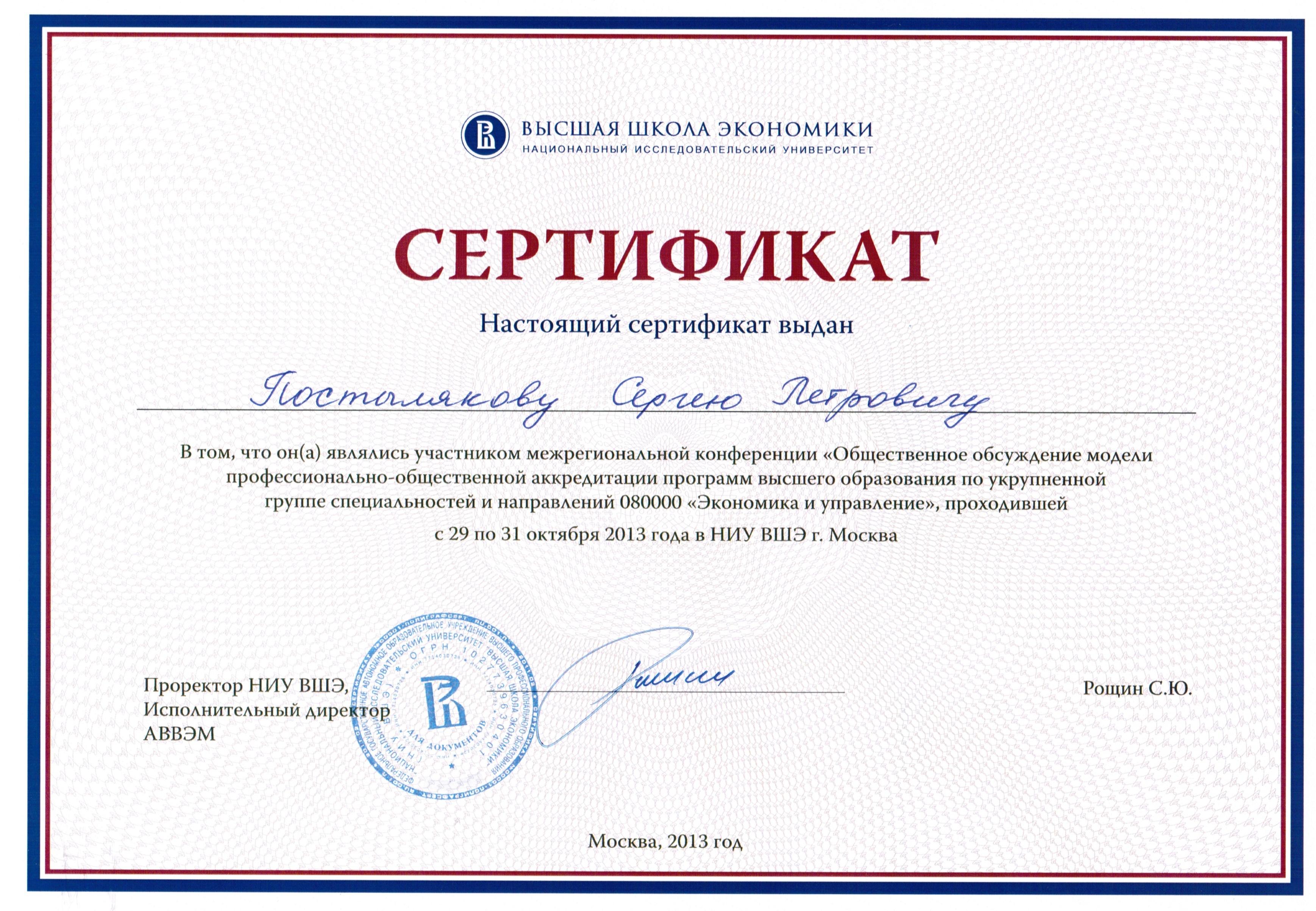Сотрудники Постыляков Сергей Петрович Национальный   Диплом победителя секции