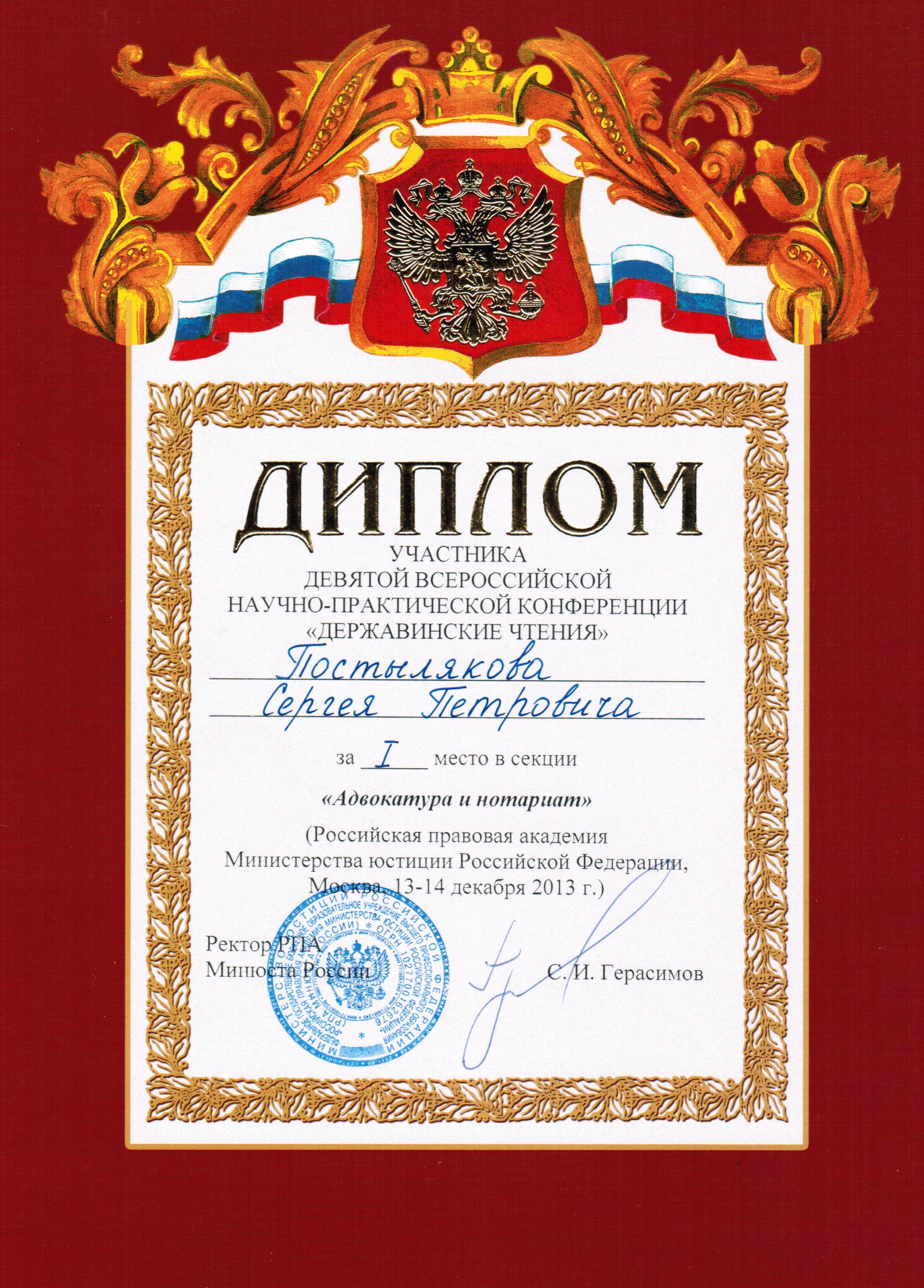 Сотрудники Постыляков Сергей Петрович Национальный   Диплом за i место