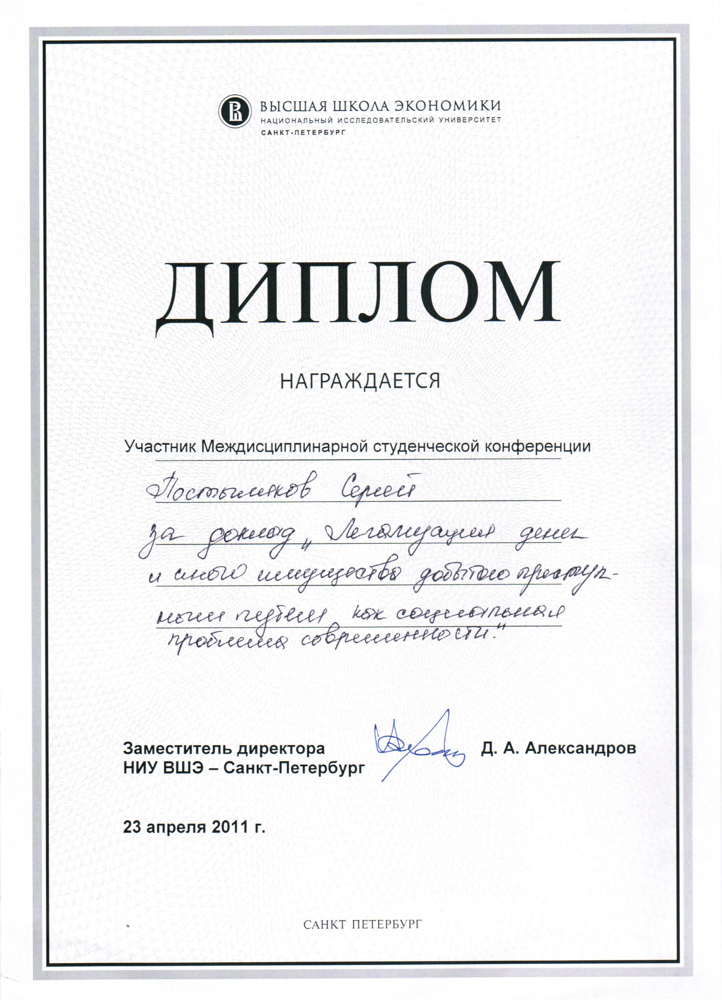 Сотрудники Постыляков Сергей Петрович Национальный   Диплом Студенческая