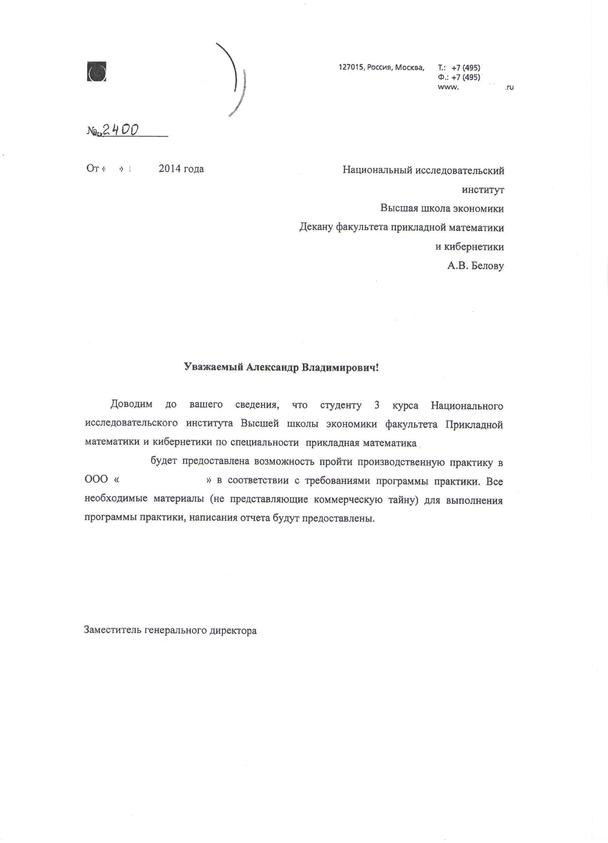 Договор О Практике Студентов Образец