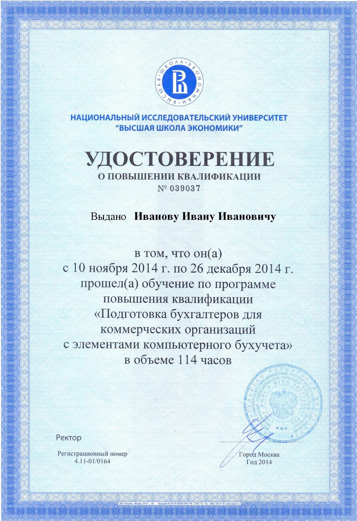 Бухгалтерия ниу вшэ москва телефон нулевая декларация 3 ндфл для физических лиц пример