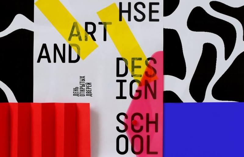 Школа дизайна при высшей школе экономики