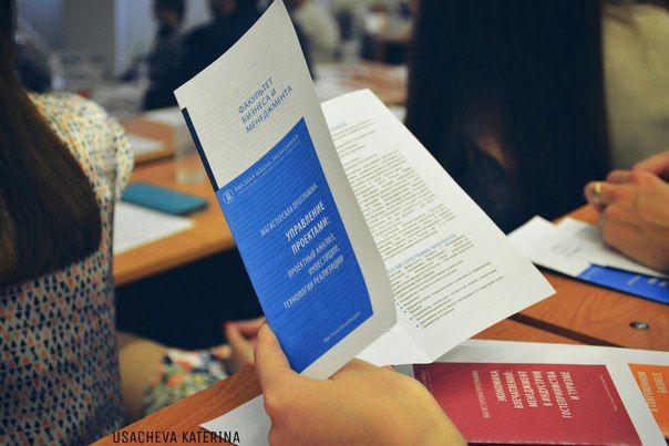 сентября прошел День открытых дверей школы Бизнеса и делового  Презентация магистерской программы Управление проектами проектный анализ инвестиции технологии реализации ppt 1 65 Мб