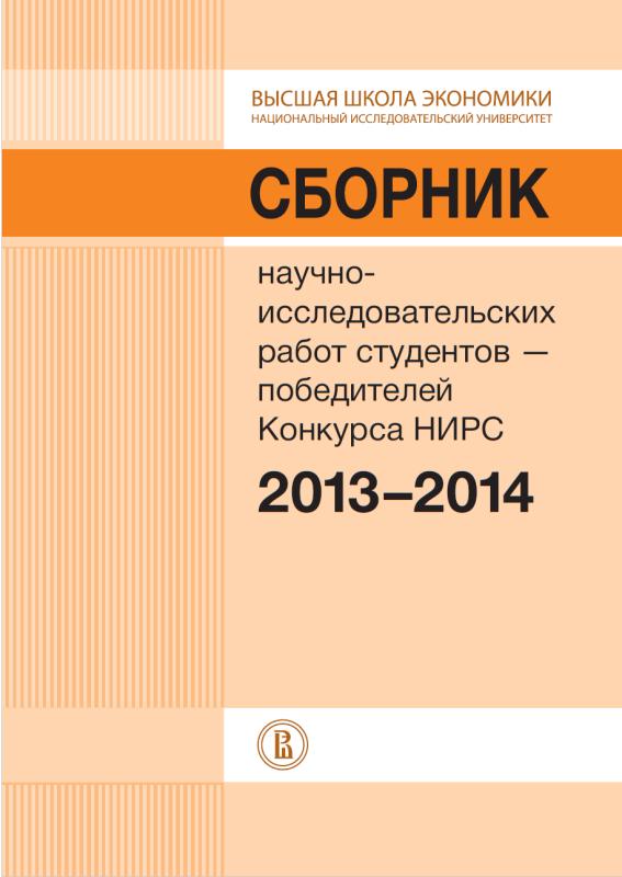 Сборник победители конкурсов исследовательских работ