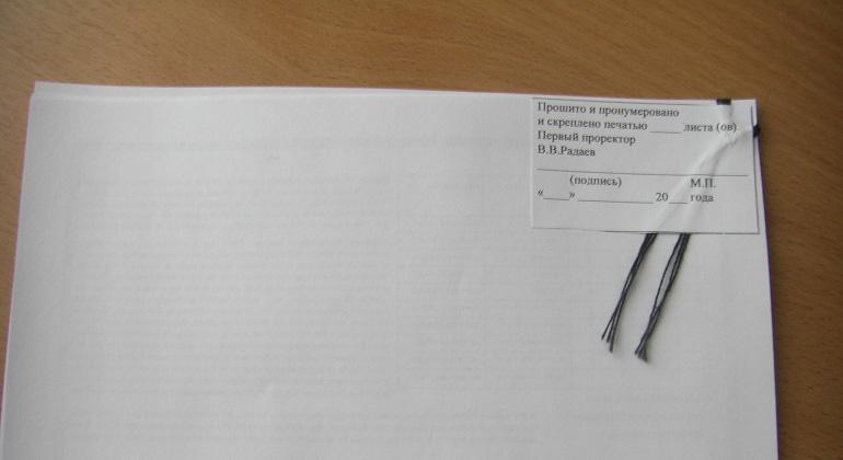 Способ сшить документы 31
