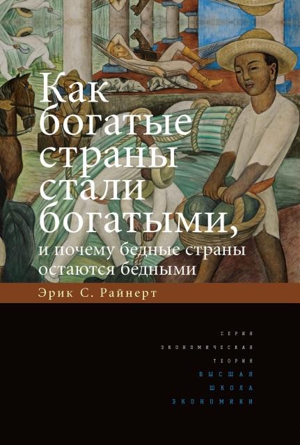 https://id.hse.ru/books/199150038.html