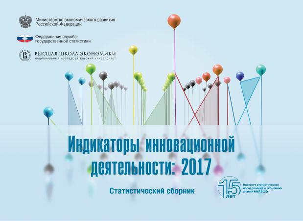 Индикаторы инновационной деятельности Статистические  Индикаторы инновационной деятельности 2017