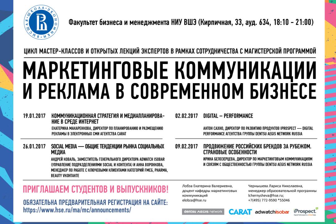 Реклама университет интернет реклама своего интернет радио в интрнете