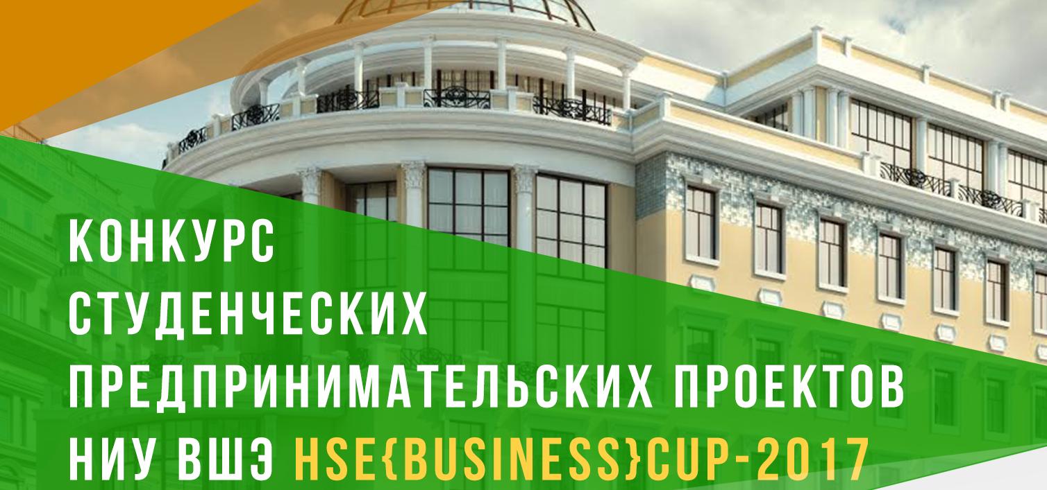 Конкурс предпринимательских проектов 2017