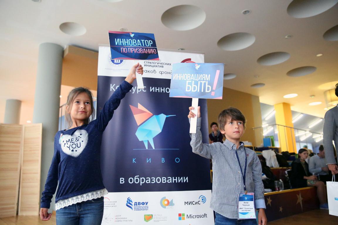 Инновационные конкурсы в образовании