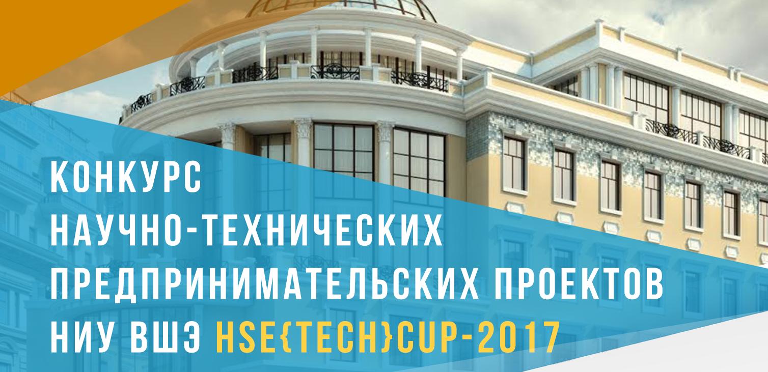 Научно технические конкурсы 2017