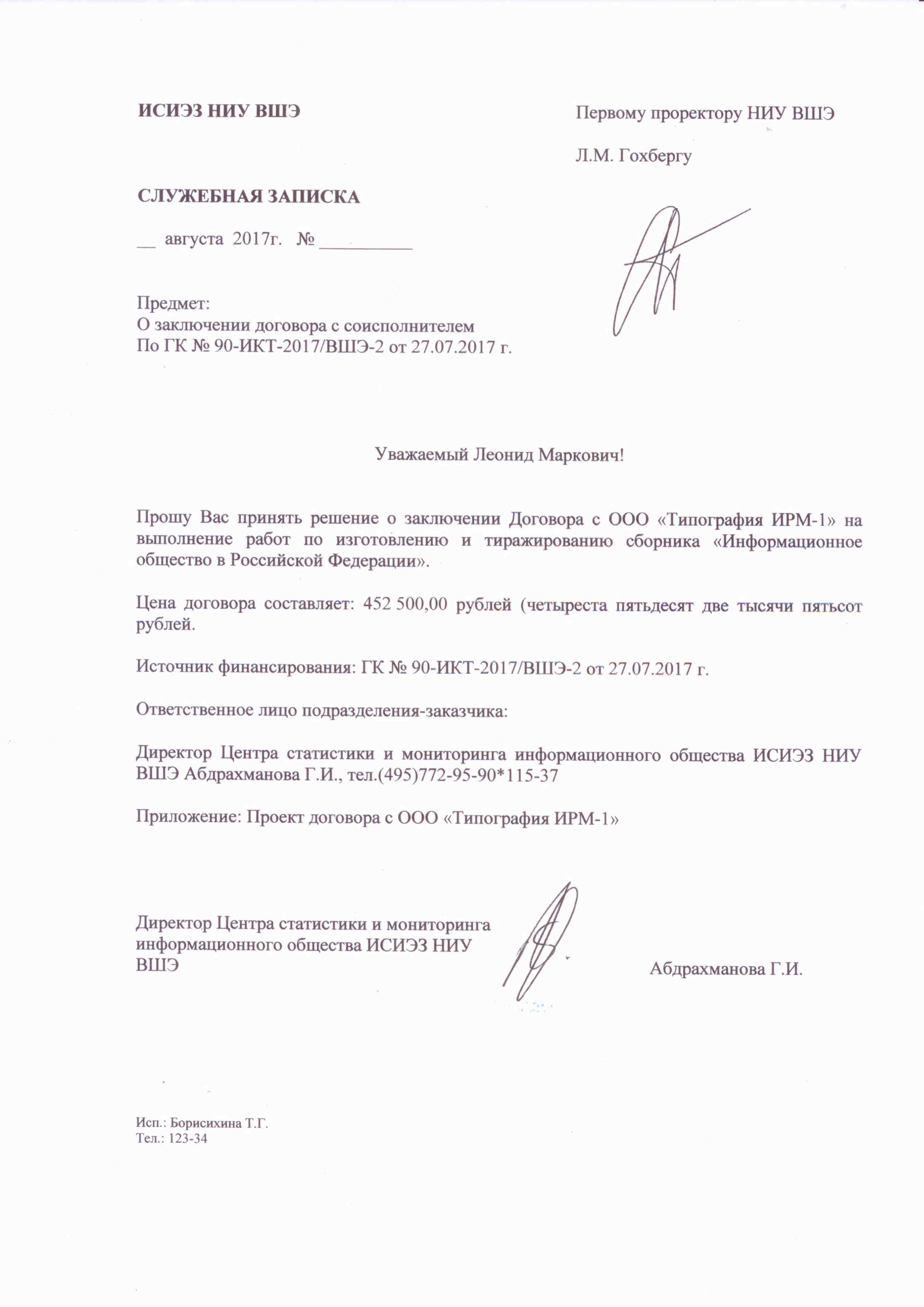 Договор на изготовление печатной продукции образец hero ui.