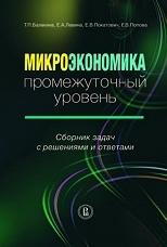 Микроэкономика в задачах и решениях решение задач по геометрии на вписанные окружности