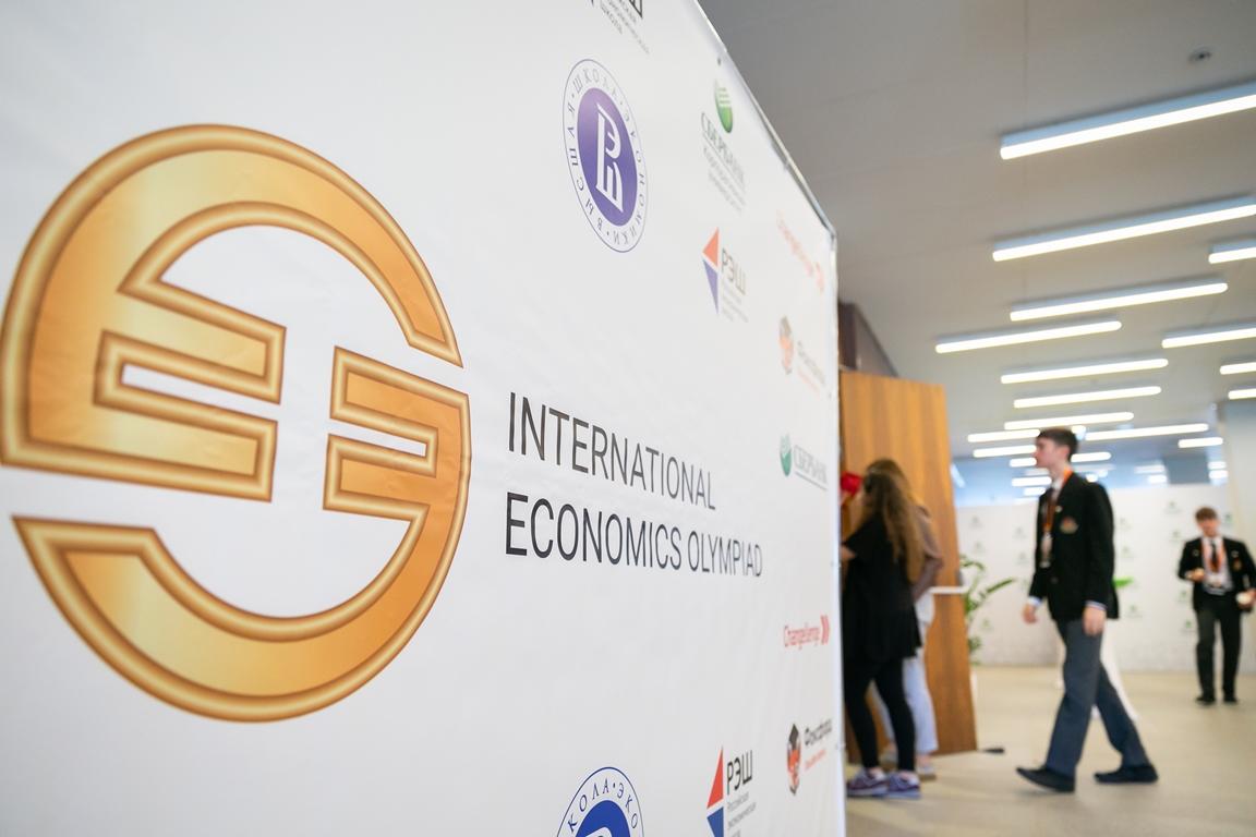 First International Economics Olympiad for High School Students