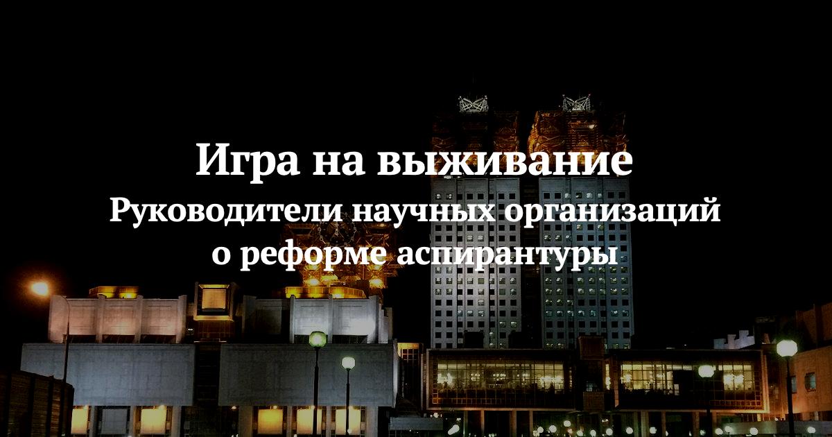 Аккредитация аспирантуры научной организации