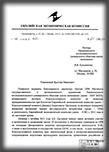 2015-Отзыв-Цыганкову-за-участие-6.jpg