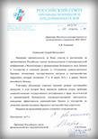2014-РСПП_письмо.jpg