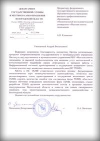 Благодартсвенное письмо_Вологод_обл_200.jpg