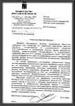 Письмо в ВШЭ_Яр.обл.jpg