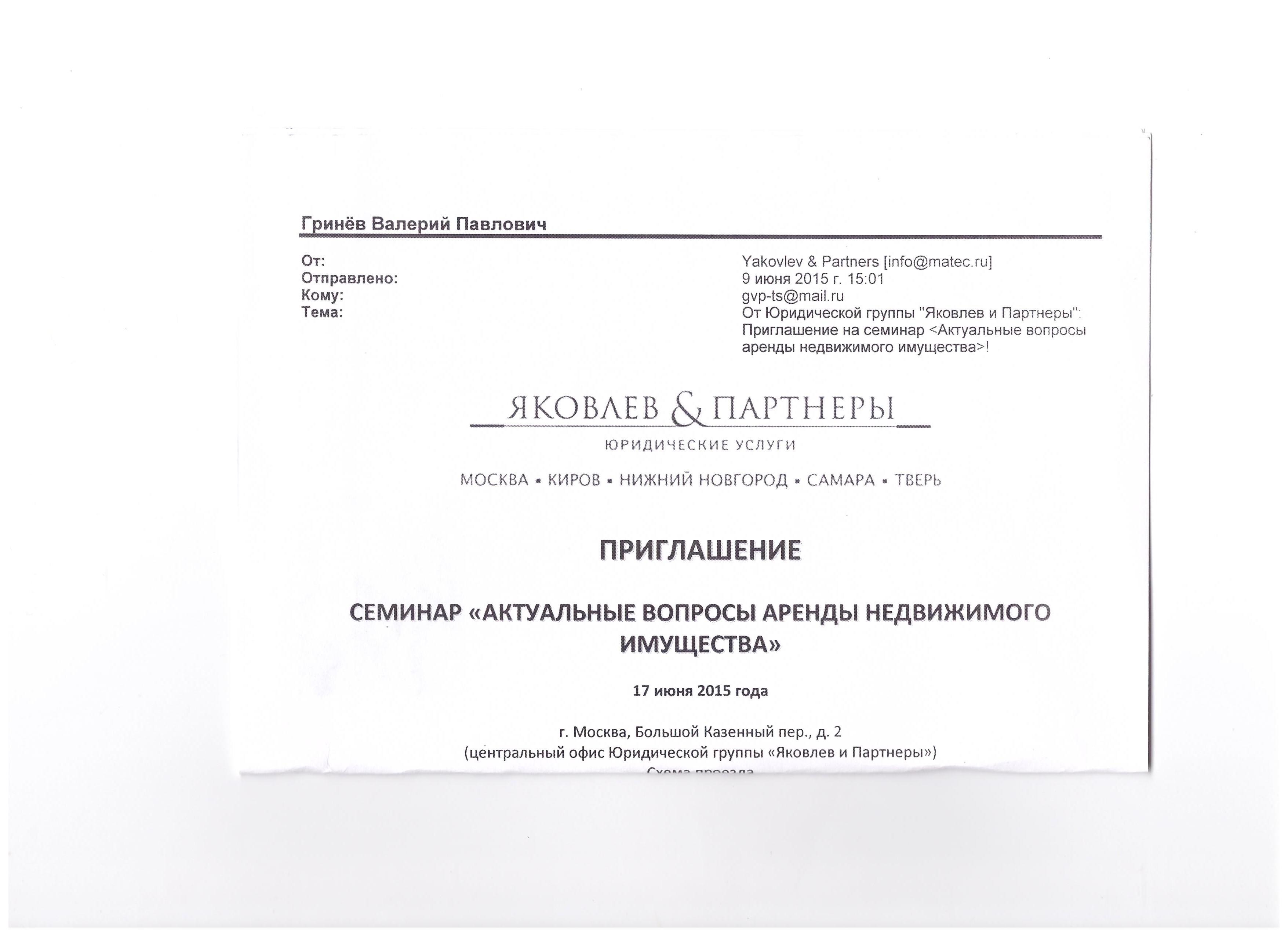 Сотрудники Гринев Валерий Павлович Национальный   Приглашение jpg