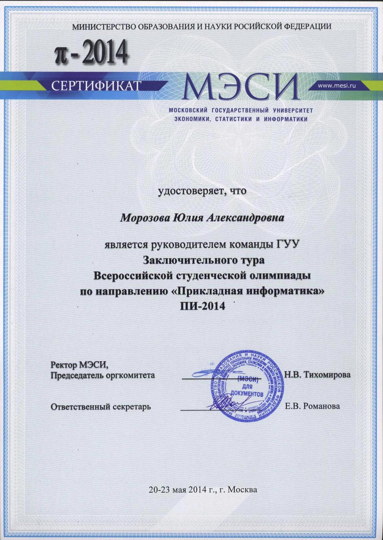 Сотрудники Морозова Юлия Александровна Национальный   354 Кб Диплом за 2 место в командном зачете jpg 1 42 Мб