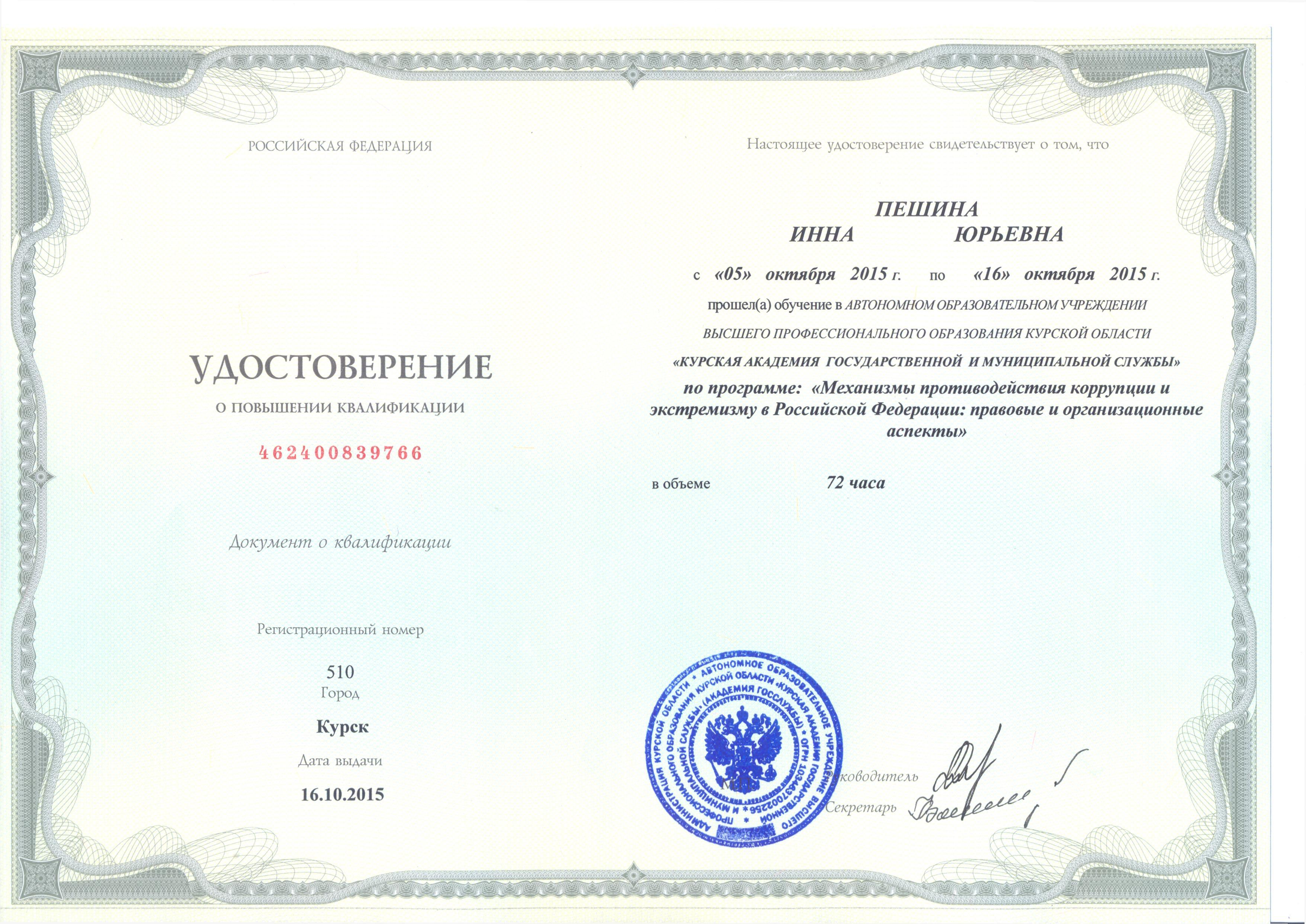 Сотрудники Пешина Инна Юрьевна Национальный исследовательский  Файл jpg