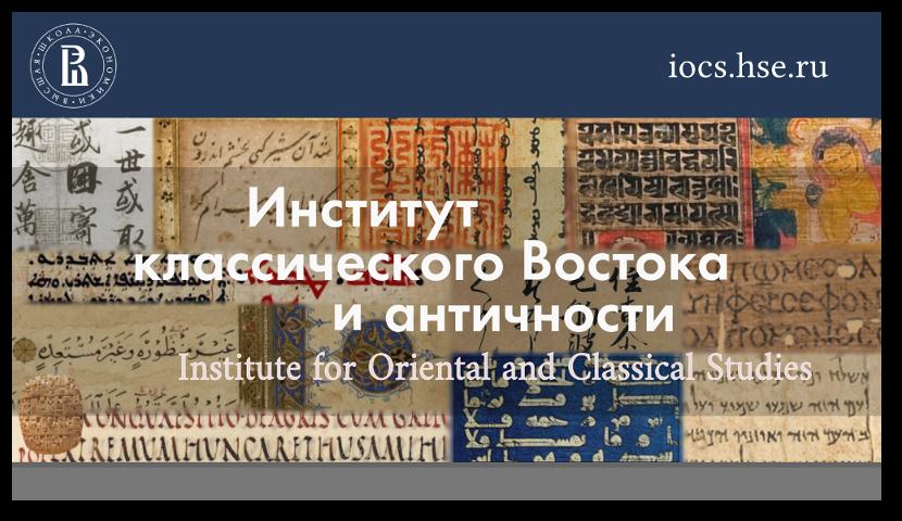 Институт классического Востока и античности