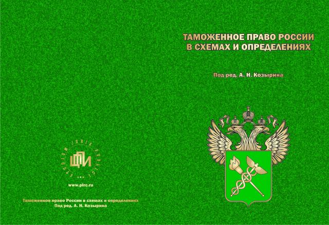 Таможенное право России в