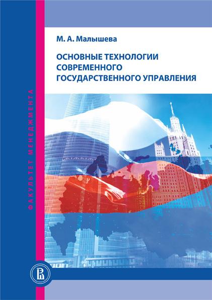 Основные технологии современного государственного управления