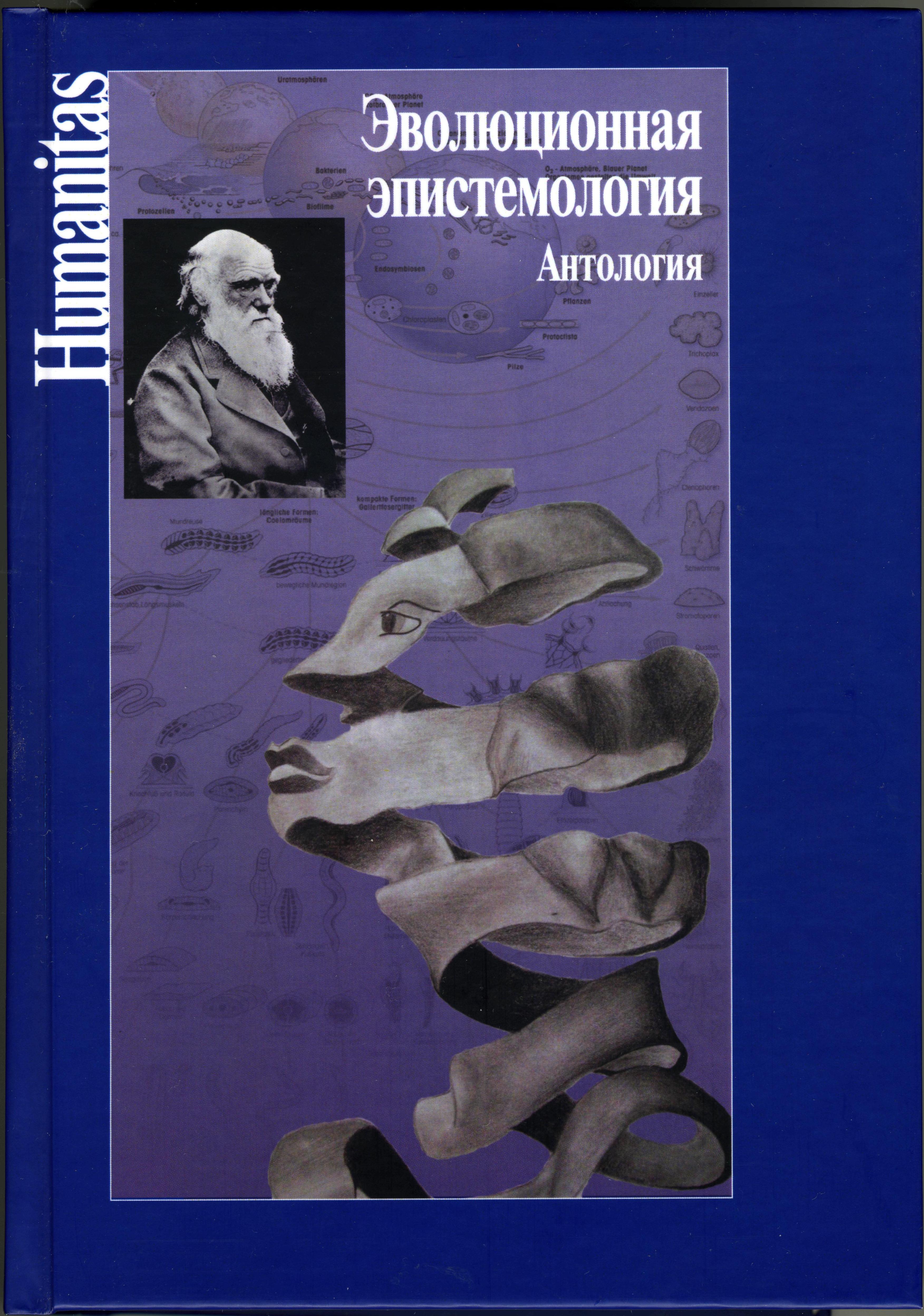 Эволюционная эпистемология. Антология
