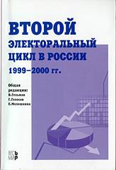 Региональные аспекты общероссийских выборов