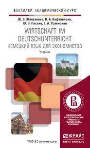 Немецкий язык для экономистов. Wirtschaft im Deutschunterricht