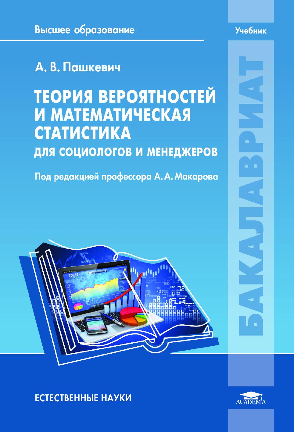Теория вероятностей и математическая статистика для социологов и менеджеров : учебник для студентов учреждений высш. образования