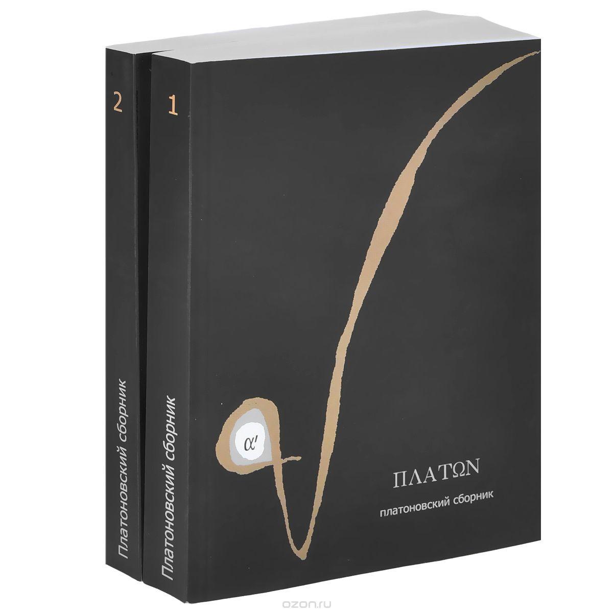 Платоновский сборник